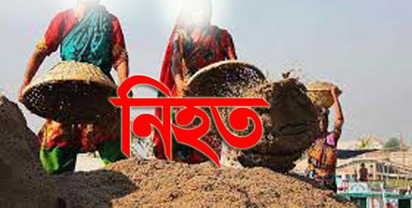 সুনামগঞ্জে বালুচাপায় দুই নারী শ্রমিক নিহত