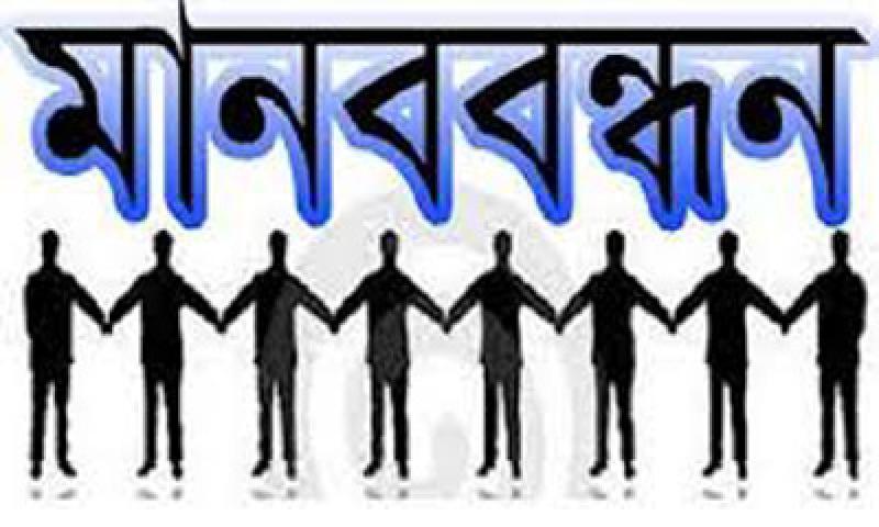 মৌলভীবাজার-৪ আসন বহাল রাখার দাবিতে শনিবার মানববন্ধন