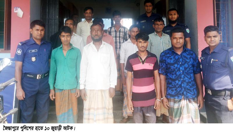 জৈন্তাপুরে থানা পুলিশের অভিযানে ১০ জুয়াড়ী আটক
