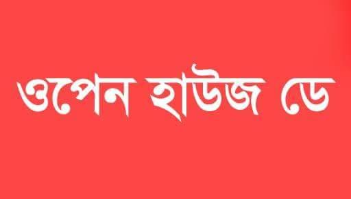 বিশ্বনাথে পুলিশের ওপেন হাউজ ডে'তে আমন্ত্রণ পাননি সাংবাদিকরা
