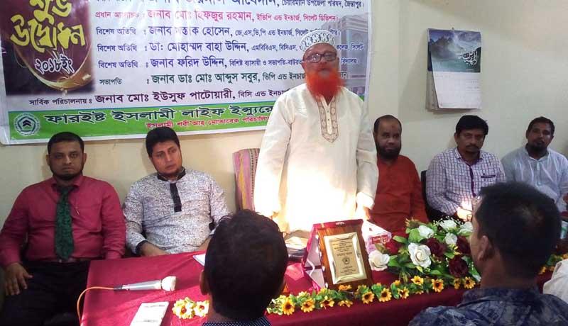 জৈন্তাপুরে ফারইষ্ট ইসলামী লাইফ ইন্স্যুরেন্স কো: লিসভা অনুষ্ঠিত