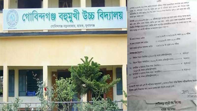 গবিন্দগঞ্জে বহুমুখী উচ্চ বিদ্যালয়ে ফরম পূরণে অতিরিক্ত টাকা আদায়ের অভিযোগ