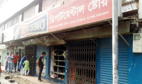 নগরীর তালতলায় অগ্নিকান্ড : অর্ধকোটি টাকার ক্ষতি