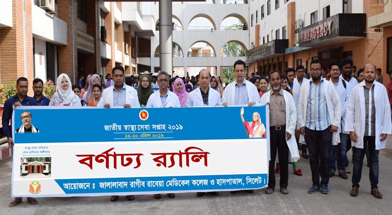 জাতীয় স্বাস্থ্য সেবা সপ্তাহ উপলক্ষে রাগীব রাবেয়া মেডিকলে বর্ণাঢ্য র্যালী