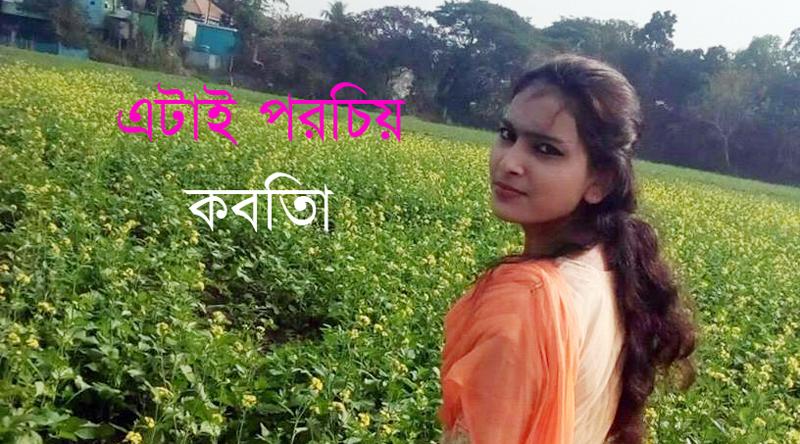 এটাই পরিচয়: সাজেদা আক্তার রানী