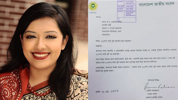 'প্লটের জন্য সব এমপি আবেদন করেছেন, আমারটা কেন ভাইরাল'