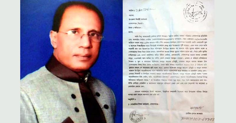 গোলাপগঞ্জ এমসি একাডেমীর অধ্যক্ষ'র বিরুদ্ধে সাংবাদিকদের ক্যামেরা ছিনিয়ে নেয়ার অভিযোগ