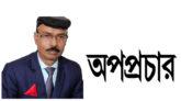 ফেসবুকে আব্দুল হাকিম চৌধুরীর বিরুদ্ধে কুচক্রী মহলের মিথ্যা অপপ্রচার: নিন্দা ও প্রতিবাদ