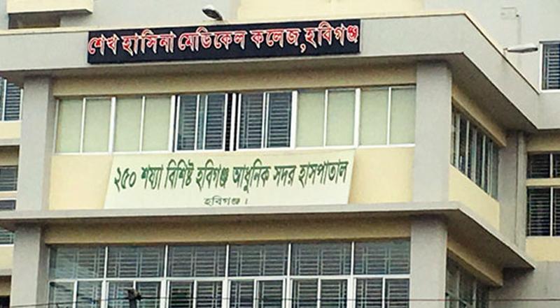 হবিগঞ্জে শেখ হাসিনা মেডিকেল কলেজে চলছে লুটপাট বানিজ্য