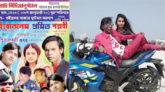 কলকাতায় হিরো আলমকে নিয়ে বিরাট বিচিত্রা অনুষ্ঠান