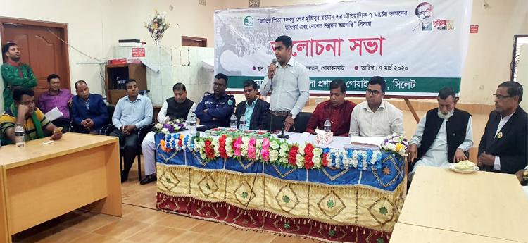 ৭ই মার্চের ভাষণ বাঙালি জাতির মুক্তির মন্ত্র : ইউএনও নাজমুস সাকিব