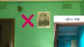 গোয়াইনঘাটে ডৌবাড়ী ইউপি সচিবের কক্ষে নেই প্রধানমন্ত্রীর ছবি