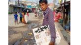জগন্নাথপুরে করোনা আশঙ্কায় পত্রিকা কিনতে পাঠকদের অনীহা