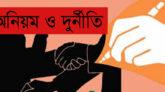 ছাতকে বিদ্যুৎ বিভাগের ৩ কর্মকর্তাসহ ৯জনের বিরুদ্ধে অনিয়ম ও দূর্নীতির অভিযোগ