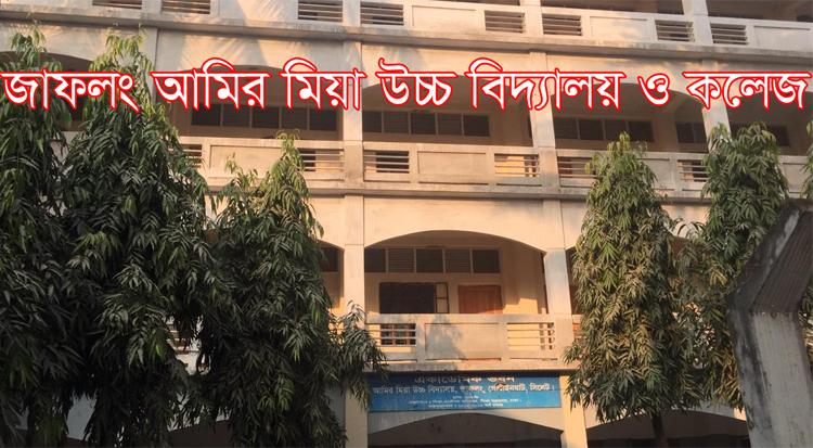 জাফলংয়ে ভূয়া দান দলিলে  স্কুল ও কলেজ : তোলপাড়