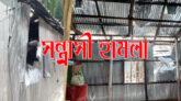 শ্রীমঙ্গলের প্রবাসী যুবদল কর্মী জুয়েল ভূইয়ার বাড়ীতে সন্ত্রাসী হামলা