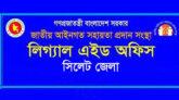 জেলা লিগ্যাল এইড কমিটির মত বিনিময় সভা রোববার