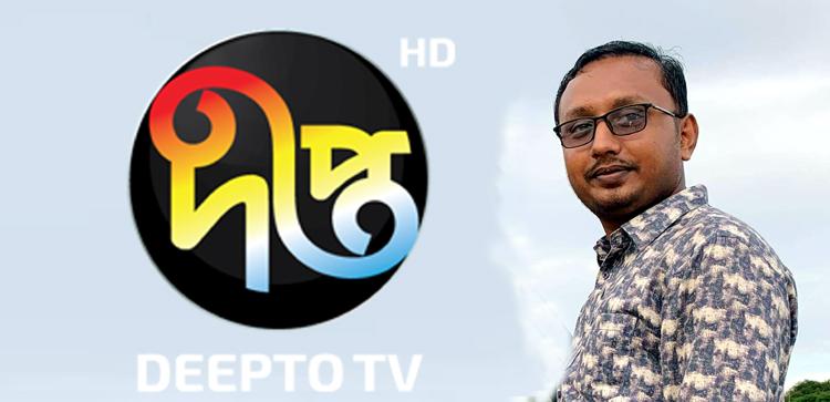 দীপ্ত টিভি'র সিলেট প্রতিনিধি হলেন ইয়াহ্ইয়া মারুফ