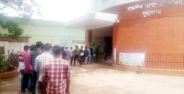 সুনামগঞ্জ পাসপোর্ট অফিসে দালালদের দৌরাত্ম্য : সীমাহীন ভোগান্তি