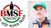 সাংবাদিক রিমনসহ ১১জনের বিরুদ্ধে দায়েরকৃত মামলা প্রত্যাহার দাবি বিএমএসএফ'র